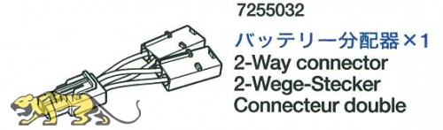 Tamiya 2 Way Connector