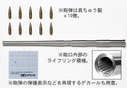 Geschützrohrset für Tamiya M40 155mm - 35351 - 1:35