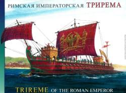 Trireme of the Roman Emporer - 1/72