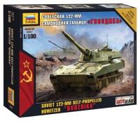 Sowjetische Haubitze SO-122 Haubitze 122mm - Gwosdika - 1:100