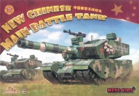 New Chinese Battle Tank - Meng Kids - 1:Egg