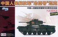PLA Gongchen Tank - Captured Type 97 Chi-Ha with Shinhoto turret - 1/35