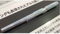 Aluminium-Geschützrohr für Hummel - späte Produktion - Tamiya 35367 - 1:35