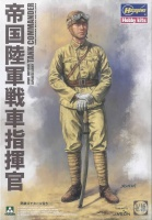 Imperial Japanese Army Tank Commander - 1:16