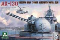 AK-130 - Russian Navy 130mm Automatic Naval Gun - 1/35