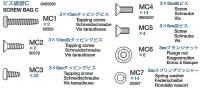 Schraubenbeutel C (MC1-MC7) für Tamiya M26 Pershing (56016)
