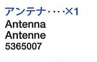 Antenna for Tamiya 56010, 56014, 56022, 56024, 56028, 56030, 56032