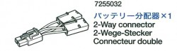 Tamiya 2 Way Connector