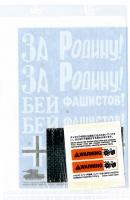 Abziehbilder für Tamiya KV-2 (56030) 1:16