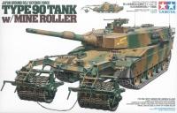 JGSDF Type 90 Tank with Mine Roller - 1/35