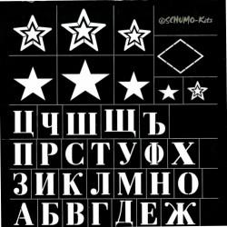 Lackier-Schablone Buchstaben und Sterne für Russische Panzer WWII
