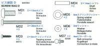 Schraubenbeutel D (MD1-MD7) für Tamiya Tiger I (56010) 1:16