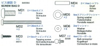 Screw Bag D (MD1-MD7) for Tamiya Tiger I (56010) 1:16